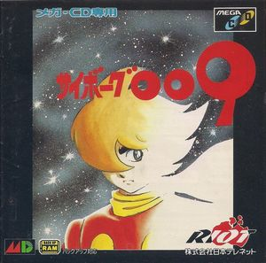 Cover for Cyborg 009.