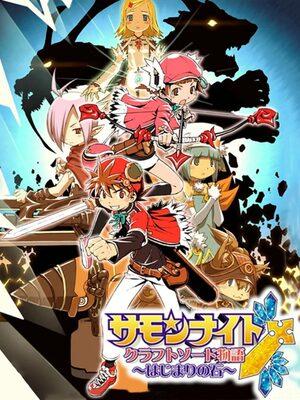 Cover for Summon Night Craft Sword Monogatari: Hajimari no Ishi.