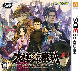 Cover for Dai Gyakuten Saiban.