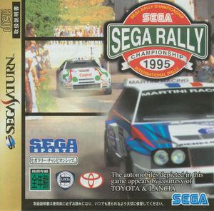 Cover for Sega Rally Championship.