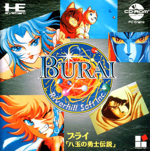 Cover for Burai: Hachigyoku no yūshi densetsu.