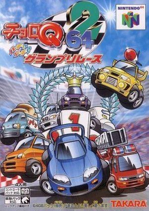 Cover for Choro Q 64 2: Hachamecha Grand Prix Race.