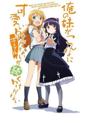 Cover for Ore no Imōto ga Konna ni Kawaii Wake ga Nai Portable ga Tsuzuku Wake ga Nai.