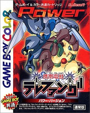 Cover for Keitai Denjū Telefang Power Version.