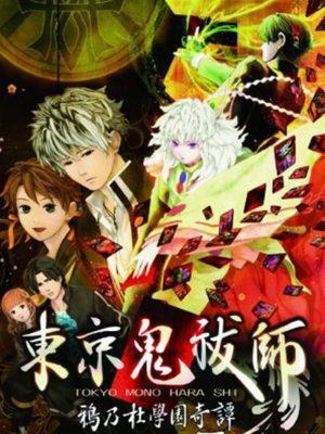Cover for Tokyo Mono Hara Shi: Karasu no Mori Gakuen Kitan.