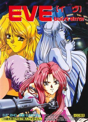 Cover for EVE Burst Error.