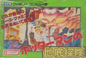 Cover for Hottāman no Chitei Tanken.