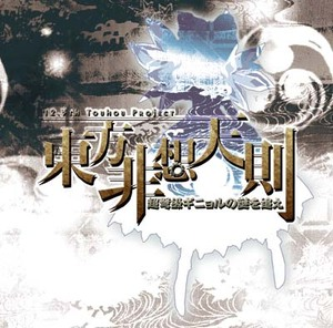 Cover for Touhou Hisōtensoku.