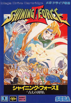 Cover for Shining Force II.