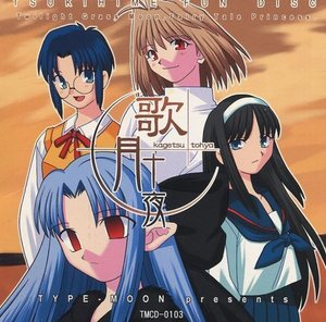 Cover for Kagetsu Tohya.