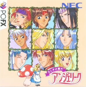 Cover for Fushigi no Kuni no Angelique.