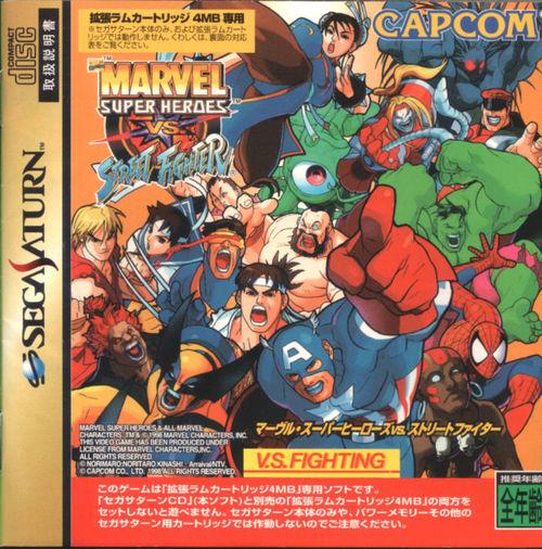 Cover for Marvel Super Heroes vs. Street Fighter.