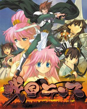 Cover for Sengoku Rance.