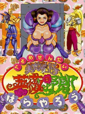Cover for Gurume Sentai Barayarō.