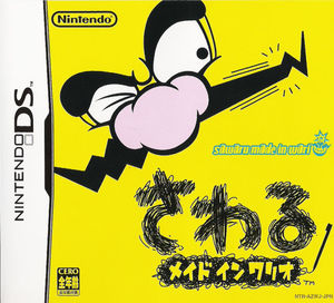Cover for WarioWare: Touched!.