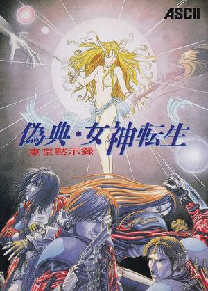 Cover for Giten Megami Tensei: Tokyo Mokushiroku.