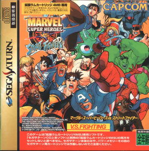Cover for Marvel Super Heroes vs. Street Fighter.
