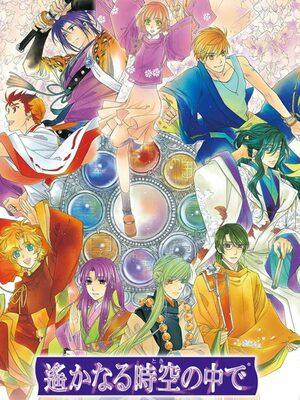 Cover for Harukanaru Toki no Naka de.