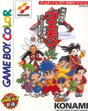Cover for Ganbare Goemon: Tengu-tō no Gyakushū!.