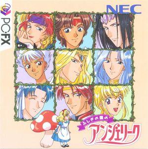 Cover for Fushigi no Kuni no Angelique.