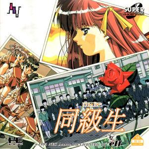Cover for Dōkyūsei.
