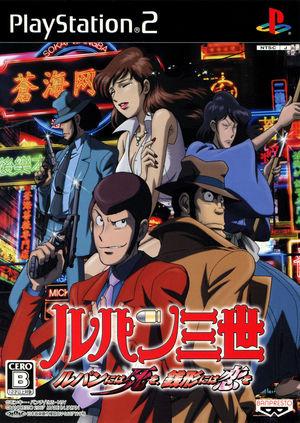Cover for Lupin Sansei: Lupin ni wa Shi o, Zenigata ni wa Koi o.