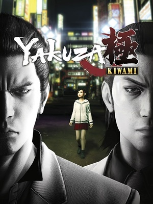 Cover for Yakuza Kiwami.