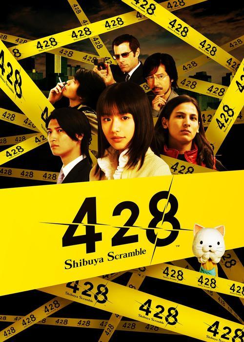 Cover for 428 Shibuya Scramble.