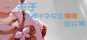 Cover for Guanyu Wo Bei Xiaoxue Nvsheng Bangjia Zhe Jian Shi.