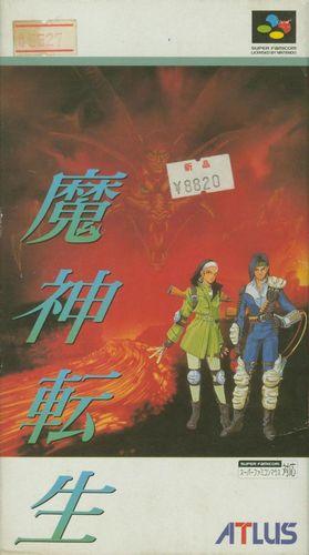 Cover for Majin Tensei.