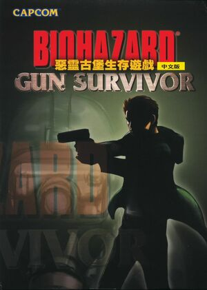 Cover for Resident Evil Survivor.