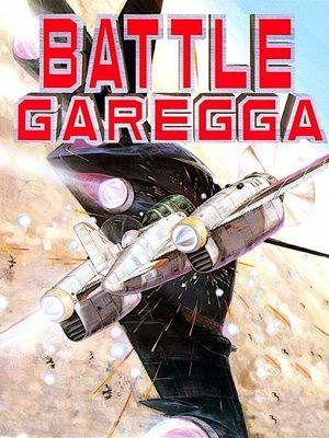 Cover for Battle Garegga.