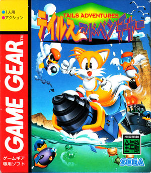Cover for Tails Adventure.
