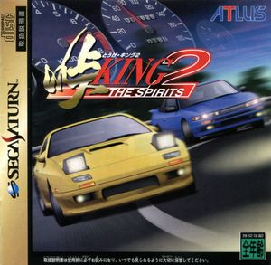 Cover for Touge King: the Spirits 2.