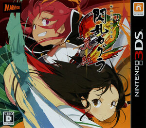 Cover for Senran Kagura 2: Deep Crimson.