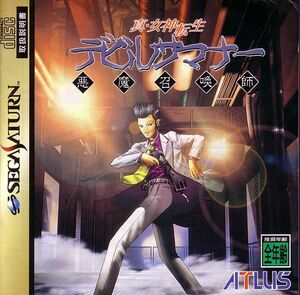 Cover for Shin Megami Tensei: Devil Summoner.