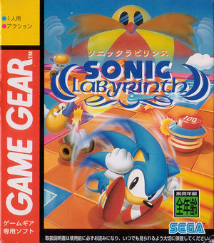 Cover for Sonic Labyrinth.