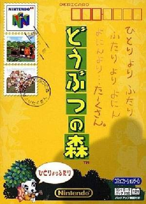 Cover for Dōbutsu no Mori (Animal Crossing 64).