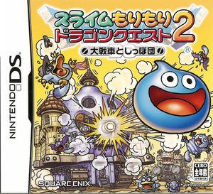Cover for Dragon Quest Heroes: Rocket Slime.
