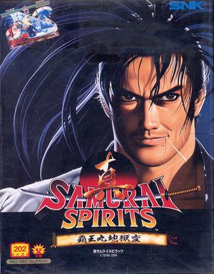 Cover for Samurai Shodown II.
